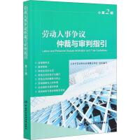 劳动人事争议仲裁与审判指引 第2辑 中国劳动社会保障出版社