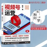视频号运营(短视频爆款+电商变现+直播带货+私域引流) 北京大学出版社