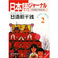 日语新干线(2)附磁带