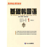 基础韩国语1(修订本)附光盘