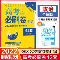2022版 高考必刷卷42套政治全国卷一二三高考模拟试卷汇编高中文科综合套卷高三文综一轮总复习资料文科试题练习册2022