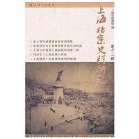 上海档案史料研究(第二十二辑)