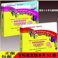 攀登英语阅读系列:有趣的字母26册 神奇字母组合26册 全套52册 附家长手册阅读记录 配套CD儿童英语教材启蒙读物