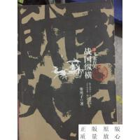 【旧书二手书8新正版】*战国纵横. 肆. 飞龙在天9787222058163