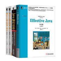 包邮 [套装书]Java编程思想(第4版)+Effective Java中文版(|8059408