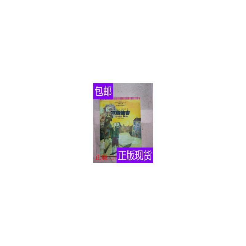 [二手旧书9成新]跛脚迪吉【馆藏】 /(英)伊迪丝·内斯比特(edith 正版旧书,没有光盘等附赠品。