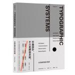 包邮港台版 文字排印设计系统 金柏丽伊兰姆 9789862356630 脸谱