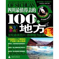 四川最值的去的100个地方