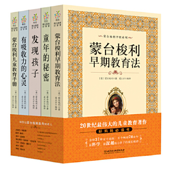 蒙台梭利早教系列(最新核定本)(全五册)[精选套装]蒙台梭利早教系列