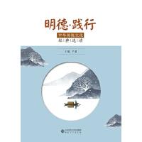 明德・践行――中华传统文化经典选读