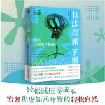 焦虑缓解手册:如何从焦虑中自愈(全球TOP心理学畅销书作者 畅销15年,热卖1000000册,百万读者从中受益)