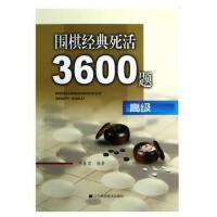 围棋经典死活3600题(***)