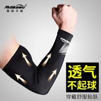 篮球护臂长护腕男运动健身护肘女透气薄款防晒紧身护手臂护具装备