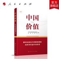 中国价值 人民出版社