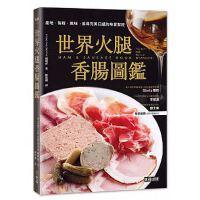 包邮 世界火腿香肠图鉴 产地.制程.风味 追寻完美口感的味觉圣经 9789869369794