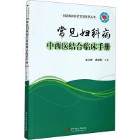 常见妇科病中西医结合临床手册 华中科技大学出版社