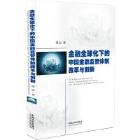 金融全球化下的中国金融监管体制改革与创新