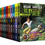 荒野求生少年生存小说系列(贝尔授权签名本,全9册)