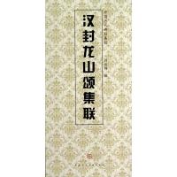 汉封龙山颂集联/中国历代碑帖集联