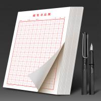 田字格练字本米字格硬笔书法专用纸方格练字写字钢笔小学生作品纸