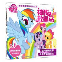 神秘救星马/ 小马宝莉教你做受欢迎的女孩 美国孩子之宝公司 little pony 小马宝莉 书籍 Hasbro美国孩