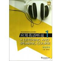 应用英语听说(1学生用书新标准高职英语专业系列教材) 陈炯良