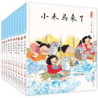 中国娃娃快乐幼儿园水墨绘本想象力篇全10册 幼儿硬壳精装绘本 3-6岁幼儿童启蒙认知情商培养成长绘本 幼儿园早教图画书
