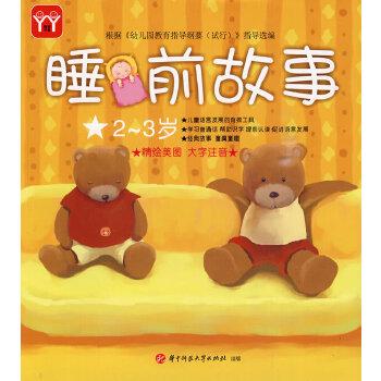 睡前故事:2-3岁(精绘美图 大字注音)(附光盘)