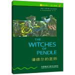 书虫・牛津英汉双语读物:潘德尔的巫师(1级上 适合初一、初二年级)