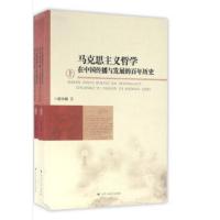 马克思主义在中国传播与发展的百年历史