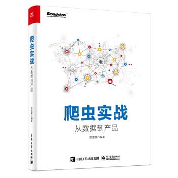 爬虫实战:从数据到产品(pdf+txt+epub+azw3+mobi电子书在线阅读下载)