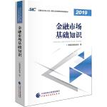 2019年�C券�I��I人�T一般��I�Y格考�教材:金融市�龌��A知�R