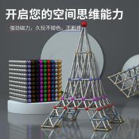 巴克球1000颗磁力棒磁铁珠魔力球组合套装益智吸铁石积木拼装玩具