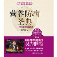 营养防病圣典――吴博士谈疾病调理