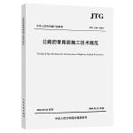 公路沥青路面施工技术规范(JTG F40-2004)