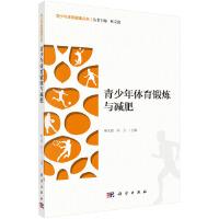青少年体育锻炼与减肥