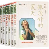 不老泉文库(共六册)时代广场的蟋蟀系列适合6-12岁初中生小学 青少年现代励志文学 经典世界名著阅读