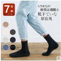 7双装袜子男长袜中筒袜男士纯棉袜防臭秋冬款黑色商务袜秋冬季