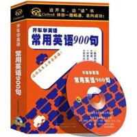 开车学英语 常用英语900句附1本书 7CD