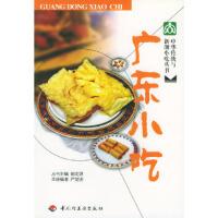 中华传统与新潮小吃丛书:广东小吃