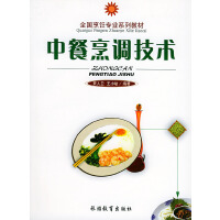 中餐烹调技术――全国烹饪专业系列教材