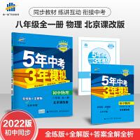 曲一线2021版53初中同步练习册八年级上册下册全一册物理北京课改版 5年中考3年模拟