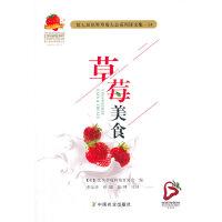 第七届世界草莓大会系列译文集―14 草莓美食
