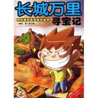 长城万里寻宝记/神州探险系列漫画丛书