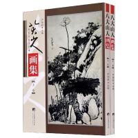 八大山人画集(上下)/传世名家书画集