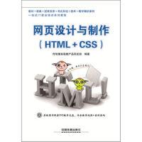 网页设计与制作:HTML+CSS 传智播客高教产品研发部 9787113185800