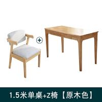 实木书桌简约家用学生卧室日式书桌椅原木北欧电脑桌全实木写字台 +Z椅