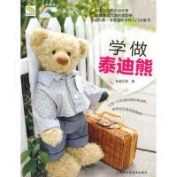【二手正版9成新】学做泰迪熊,林要任,河南科学技术出版社