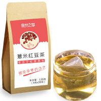 果然之家八宝茶花茶祛去除茶湿茶山药甘草薏米红豆茶120g