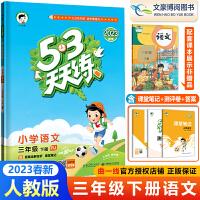 53天天练三年级下册语文部编人教版 2021春新版五三同步练习册